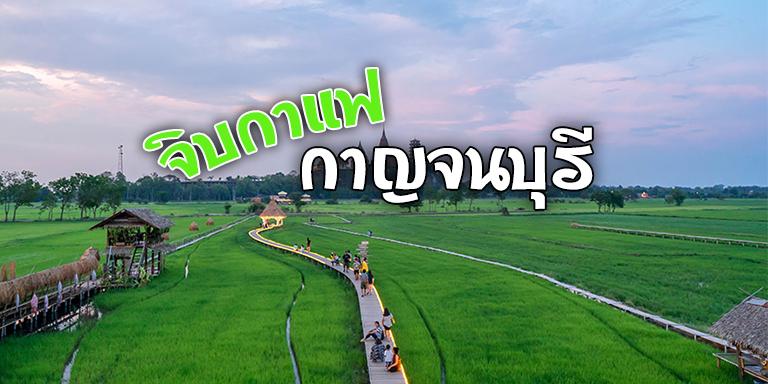 จิบกาแฟกาญจนบุรี