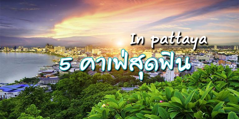 5 คาเฟ่สุดฟิน in pattaya
