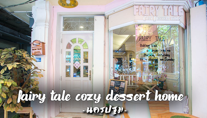 Fairy Tale Cozy Dessert Home