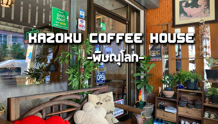 KAZOKU Coffee House