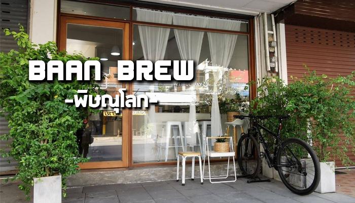 Baan Brew