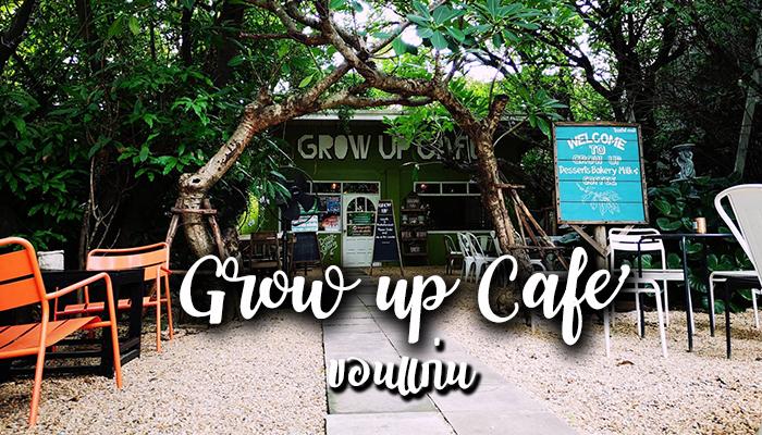 Grow up Cafe