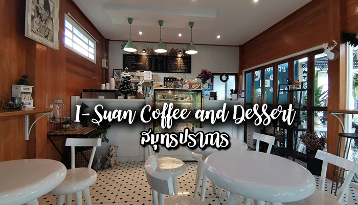 I-Suan Coffee and Dessert