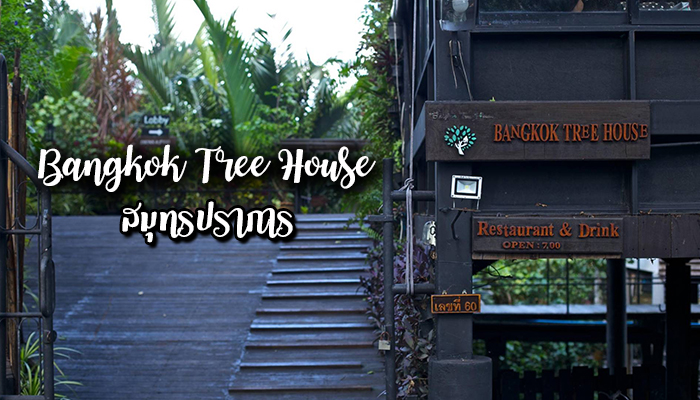 Bangkok Tree House Green Hotel & Organic Restaurant