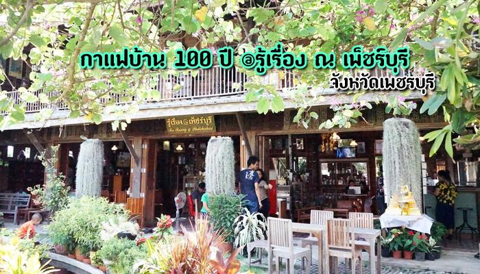 กาแฟบ้าน 100 ปี @รู้เรื่อง ณ เพ็ชร์บุรี