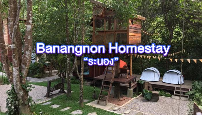 Banangnon Homestay
