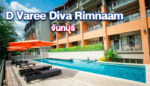 D Varee Diva Rimnaam Chantaburi Hotel