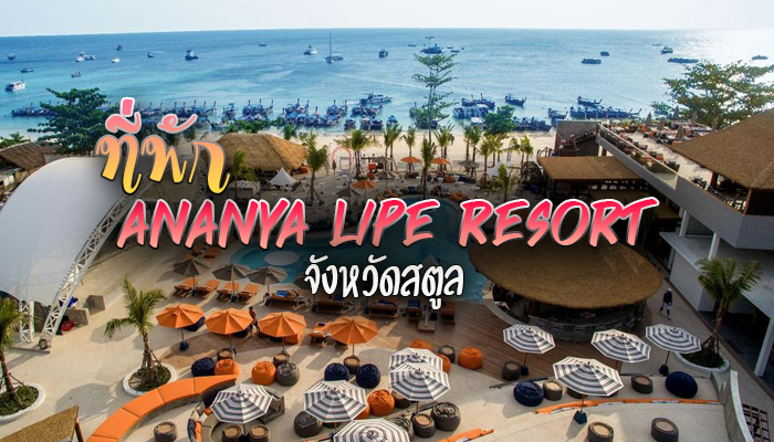 Ananya Lipe Resort