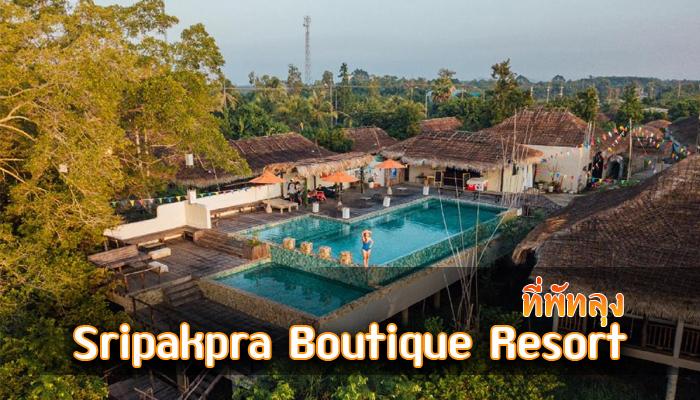 Sripakpra Boutique Resort