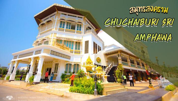 Chuchaiburi Sri Amphawa