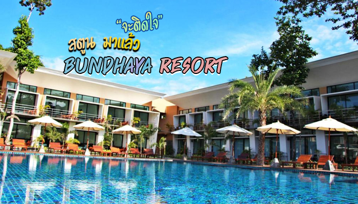 Bundhaya Resort บันดาหยา รีสอร์ท สตูล