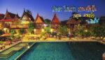 Anda Resort Koh Lipe อันดา รีสอร์ท เกาะหลีเป๊ะ