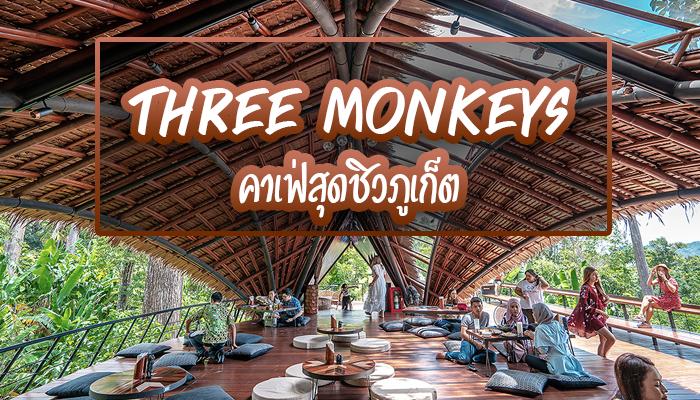 Three monkeys ภูเก็ต