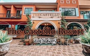 The Castello Resort(เดอะ คาสเทลโล รีสอร์ท)