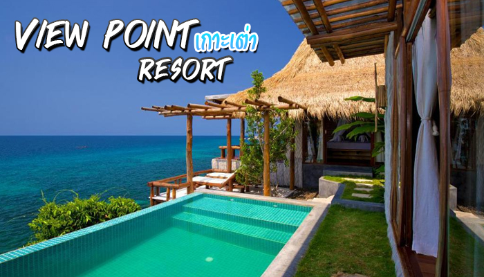 View Point Resort