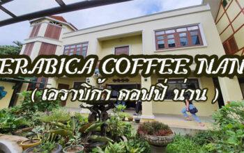 ERABICA COFFEE NAN (เอราบิก้า คอฟฟิ่ น่าน)