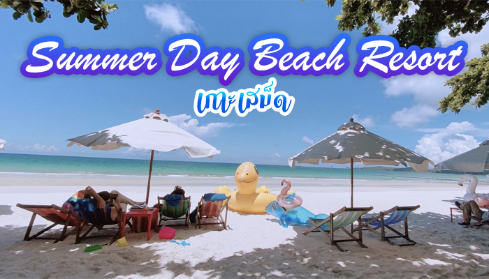 Summer Day Beach Resort