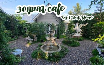 30 Feb CAFE FRINTSTONE เชียงกลาง (30กุมภาคาเฟ่)