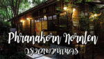 Phranakorn Nornlen เกสเฮาส์สุดอาร์ตย่านพระนครในกรุงเทพฯ