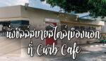นั่งชิลล์สบายสไตล์เมืองนอกที่ Curb Cafe