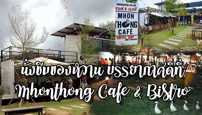 นั่งชิมของหวาน บรรยากาศดีที่ Mhonthong Cafe & Bistro