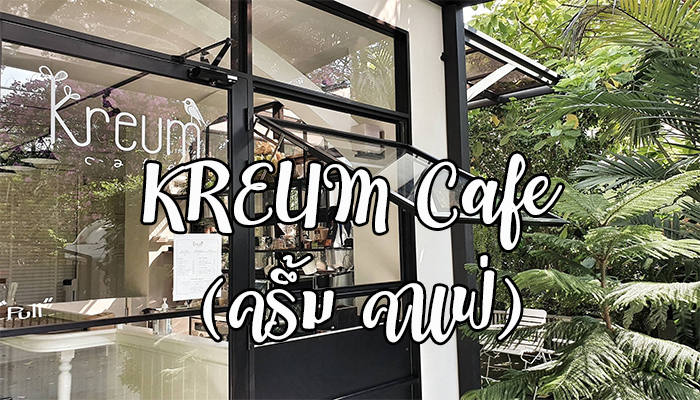 KREUM Cafe (ครึ้ม คาเฟ่)