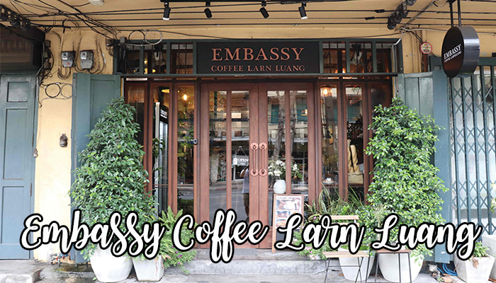 ร้านEmbassy Coffee Larn Luang