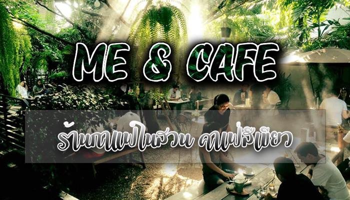 ร้านกาแฟในสวน คาเฟ่สีเขียว
