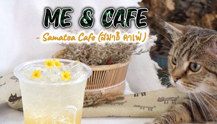Samatea Cafe (สมาธิ คาเฟ่)