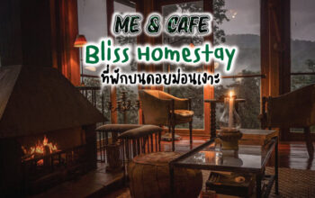 Bliss Homestay ที่พักบนดอยม่อนเงาะ