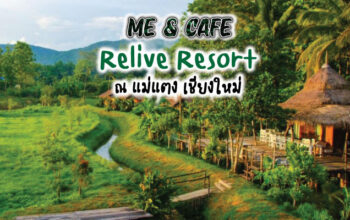 รีวิว Relive Resort ณ แม่แตง