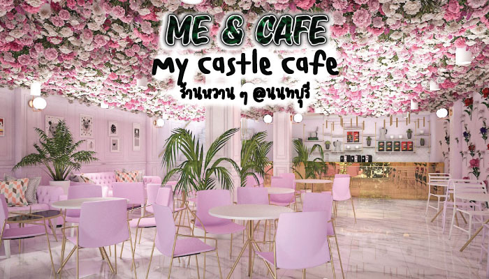 My Castle Café ร้านหวาน ๆ @นนทบุรี