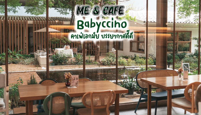 Babyccino คาเฟ่เอกมัย บรรยากาศดี๊ดี