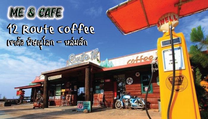 12 Route Coffee เขาค้อ พิษณุโลก – หล่มสัก