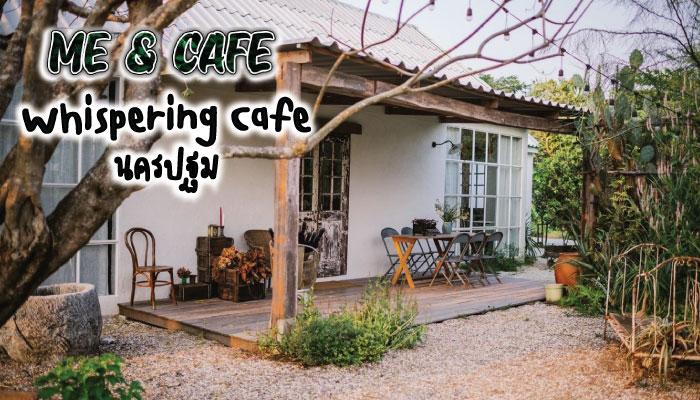 Whispering Café ร้านเล็ก ๆ น่ารัก นครปฐม