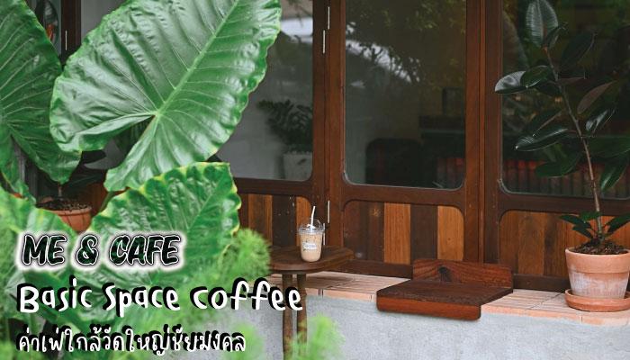Basic Space Coffee ใกล้วัดใหญ่ชัยมงคล