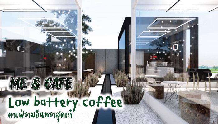 Low battery Coffee คาเฟ่รามอินทราสุดเก๋