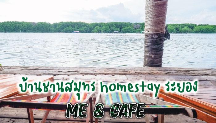 บ้านชานสมุทร homestay ระยอง