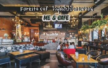 Foresta Café วิวสุดฮิปป่าอะเมซอน