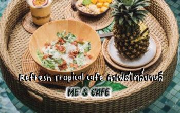 Refresh Tropical café คาเฟ่สไตล์บาหลี