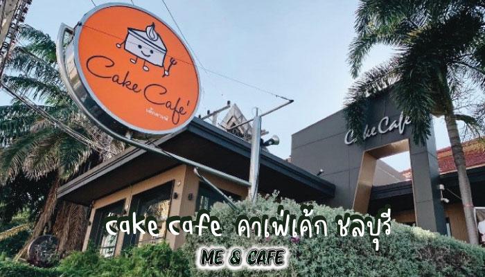 Cake Cafe คาเฟ่เค้ก ชลบุรี