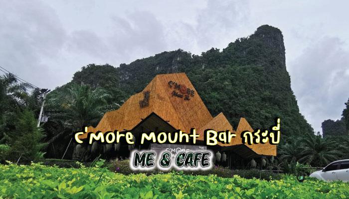 C'More Mount Bar คาเฟ่ ท่ามกลางหุบเขา กระบี่