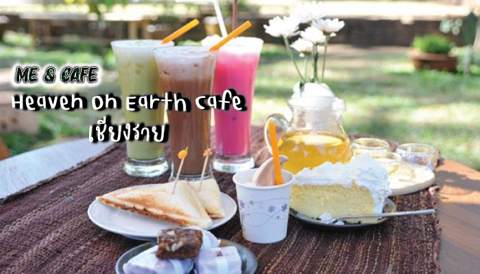 Heaven On Earth Cafe จังหวัด เชียงราย