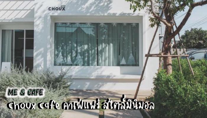 Choux Cafe คาเฟ่แพร่ สไตล์มินิมอล