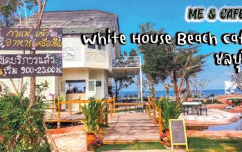 White House Beach Café คาเฟ่ชลบุรี ติดทะเล
