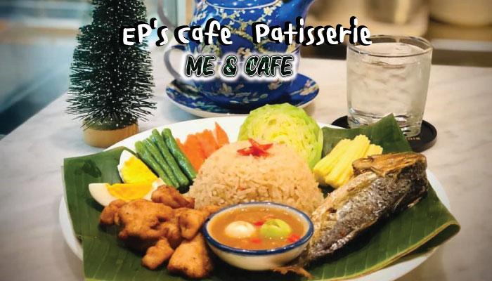 คาเฟ่เกรดพรีเมี่ยม EP's Café Patisserie