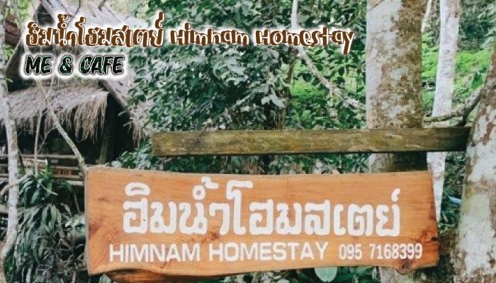 ฮิมน้ำโฮมสเตย์ Himnam Homestay