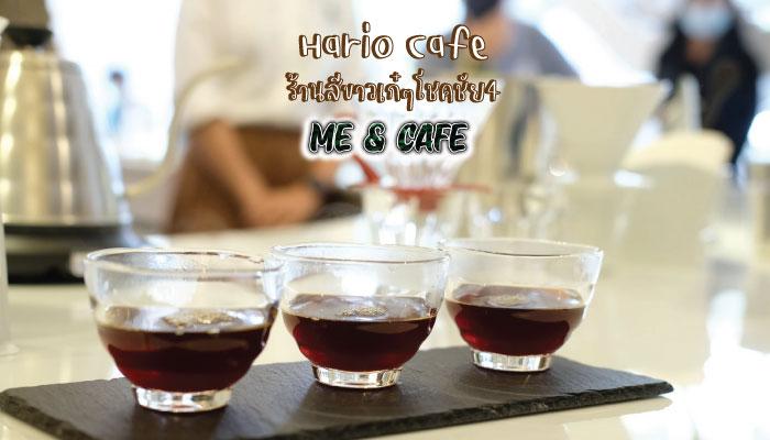Hario Café โชคชัย 4