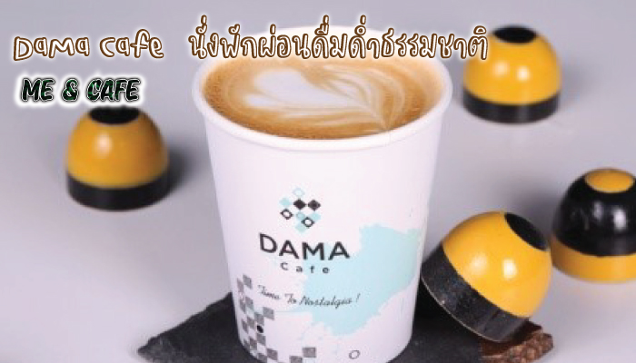DaMa Café นั่งพักผ่อนดื่มด่ำธรรมชาติ