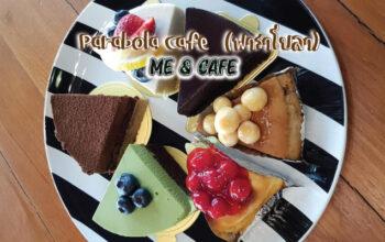 Parabola Café (พาราโบลา)